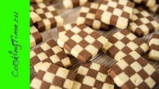 Печенье Шахматное Ванильно-Шоколадное - простой рецепт вкусного и красивого печенья