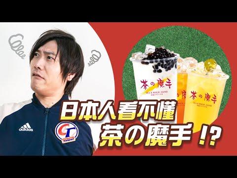 「茶の魔手」是三小?日本人眼中超奇怪的台灣人日常!ft. Misako|吉田社長交朋友
