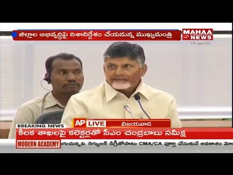 CM Chandrababu Naidu Speech @ Collectors Conference in Vijayawada | Mahaa News