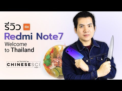 Redmi Note7 Welcome to Thailand รีวิว