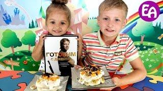 Готовим с Джейми Оливером. Мини торт Павлова с абрикосами, бананами, печеньем ОРЕО по рецепту Джейми