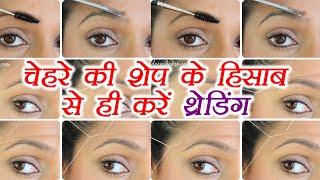 अपने चेहरे के शेप के हिसाब से चुने थ्रेडिंग शेप | Eyebrow Shapes that Suit Your Face Shape | Boldsky