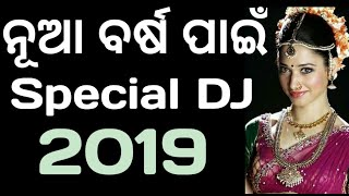 New Year Special Odia Dj Songs 2019| Odia Nonstop Full Dhamaka Dj Songs 2019