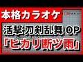フル歌詞付カラオケ ヒカリ断ツ雨 活撃 刀剣乱舞op 斉藤壮馬