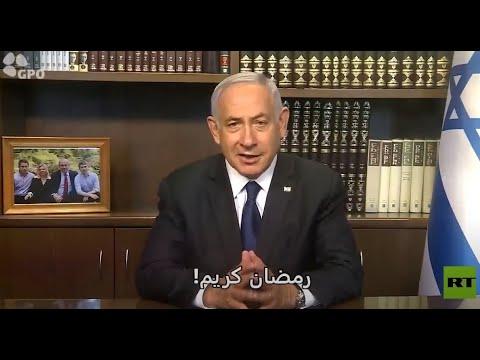 بمناسبة حلول رمضان.. نتنياهو يوجه رسالة للمسلمين