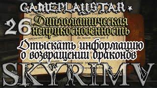 Skyrim 26 Дипломатическая неприкосновенность Отыскать информацию о возвращении драконов Скайрим(Отыскать информацию о возвращении драконов Скайрим на русском. ▻Прохождение за Тёмное Братство: https://www.youtub..., 2014-03-20T06:15:41.000Z)