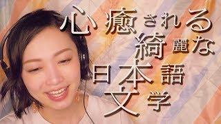【読み聞かせ】美しい日本語に癒されること間違いなし【睡眠導入】