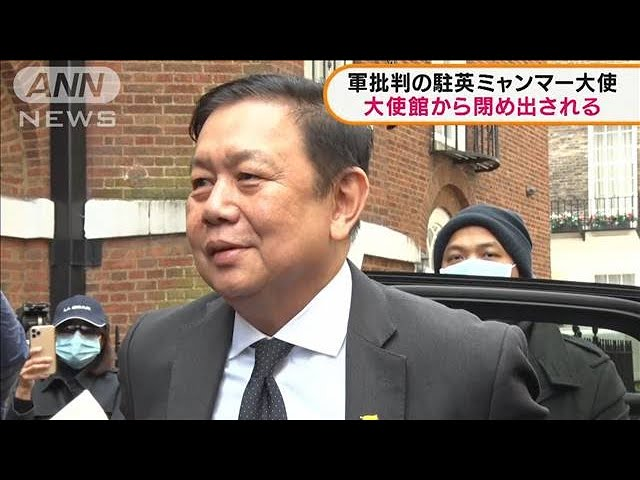 軍批判の駐英ミャンマー大使 大使館から閉め出し(2021年4月9日) - YouTube