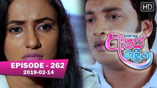 Ahas Maliga | Episode 262 | 2019-02-14