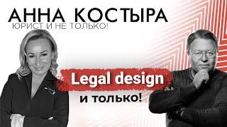 Legal Design и только! Диалог с Антоном Ивановым
