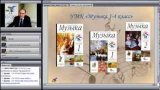 """УМК """"Музыка. 1-9 классы"""" под руководством В. В. Алеева в контексте стандарта второго поколения"""