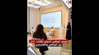 معرض أبوظبي الدولي للكتاب 2021   بين الواقعي والافتراضي