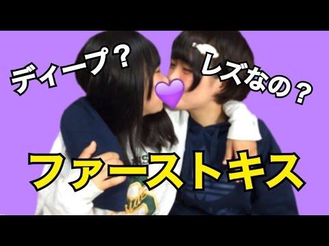 女の子とキスがしたい(?)