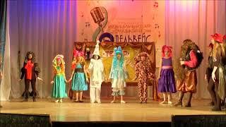 35 Музыкальный театр эстрадной песни «Эдельвейс» Музыкальный спектакль «Буратино»