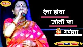 Dena hoga Kholi ka Ganesha | Rekha Dhasmana Uniyal | live Performane | Garhwal Bhart mandal