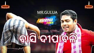 ବାସି ଦୀପାବଳି || Mr.Gulua comedy || Video By KHORDHA TOKA