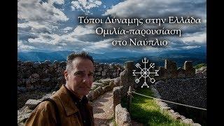 Τόποι Δύναμης στην Ελλάδα - Βιβλιοπαρουσίαση στο Ναύπλιο 15.12.2019