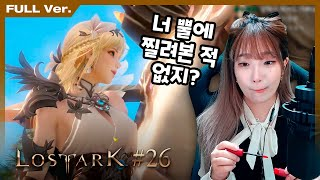 연두부의 로스트 아크(LOST ARK) 스토리 #26