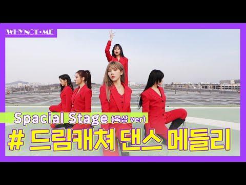 [와이낫미] 드림캐쳐(DREAMCATCHER) ★스페셜 댄스 메들리☆ (옥상 Ver.) L EP.2-2