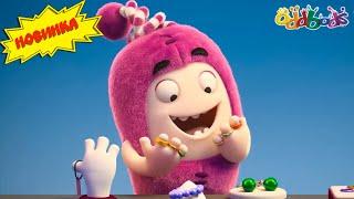 Чуддики | Побалуйте Себя | Смешные мультики для детей