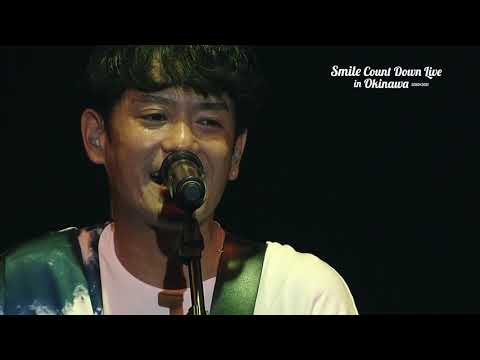 【Digest Video】Smile Count Down Live in Okinawa 2020-2021<For J-LOD live>