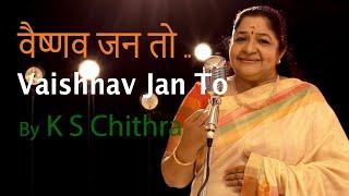 Vaishnav Jan To Tene Kahiye Je | K S Chithra