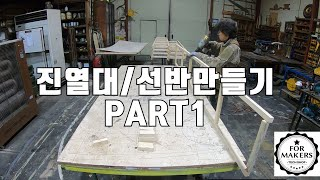 [DIY 목공인테리어]대형진열장 선반만들기 PART1/…