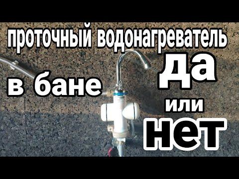 Проточный водонагреватель в бане плюсы и минусы!