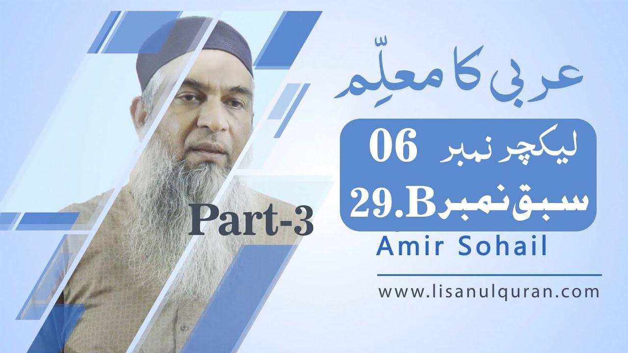 صورة فيديو : Arbi ka muallim Book 3 Lecture no 06 سبق نمبر 29 اَلْفِعْلُ الْمُضَاعَفُ