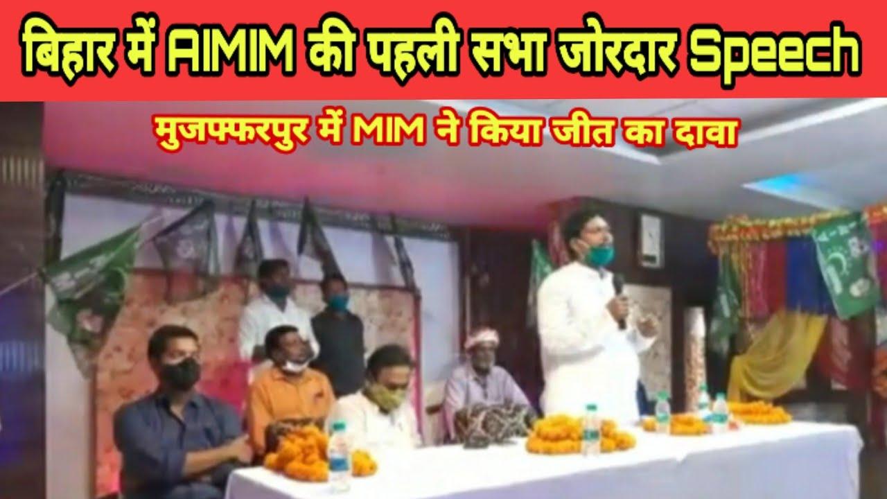 बिहार!मुजफ्फरपुर!AIMIM की सभा!जोरदार Speech