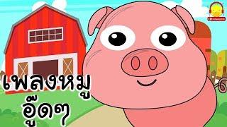 เพลงหมู หมูอู๊ดๆ 🐷 Pigs song | เพลงเด็กอนุบาล indysong kids