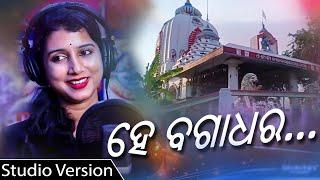 Gambar cover He Bagadhar - Odia Bhajan Song - Dipti Rekha