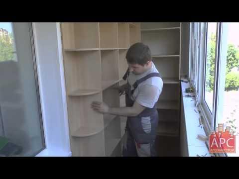 видео: Технология сборки встроенной мебели для балкона от АРСеналстрой