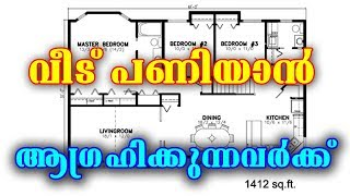 House Plans Below 1500 Sq Feet 3 Bedroom, 2 Bedroom