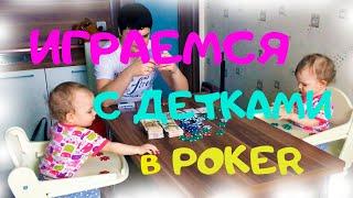 Покер не по детски!