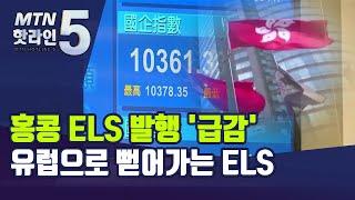 홍콩 ELS 발행 &#…