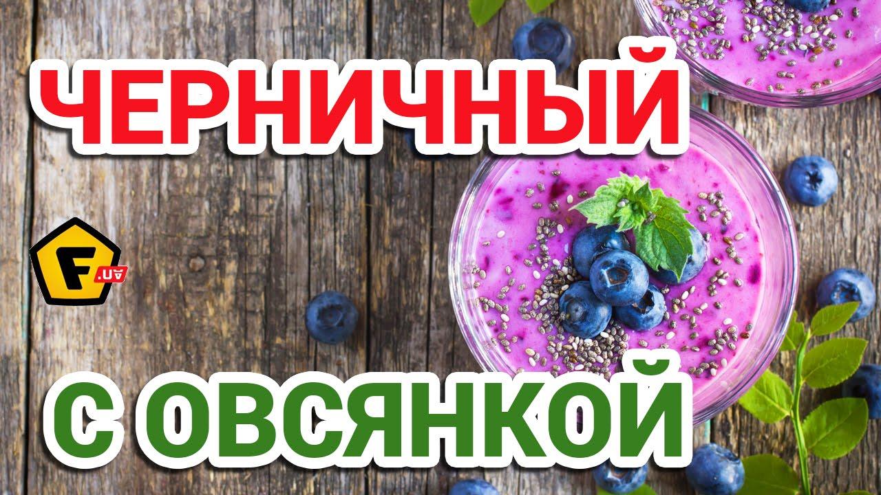 ПРАВИЛЬНЫЙ ЯГОДНЫЙ СМУЗИ РЕЦЕПТ - как приготовить смузи из овсянки - сделать фруктовый смузи просто