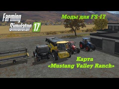 Моды для Farming Simulator 2017. Карта «Mustang Valley Ranch».