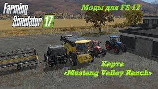 Моды для Farming Simulator 2017. Карта «Mustang Valley Ranch».