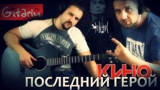 Последний герой - КИНО (В. Цой) / Как играть на гитаре (2 партии)? Табы, аккорды - Гитарин