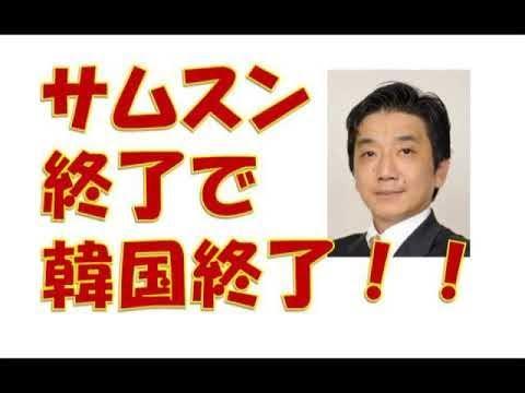 韓国経済は終わった サムスンApple訴訟に打つ手なし渡邉哲也が解説!!