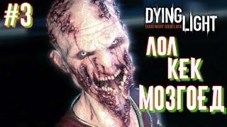 Dying Light - СТРИМ ПРОХОЖДЕНИЕ. Часть 3