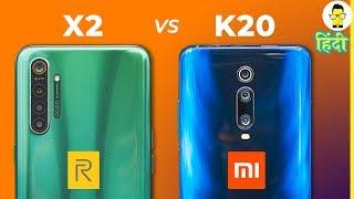 [हिंदी] Realme X2 Vs Redmi K20 - Full Comparison   Kaunsa Khareede?