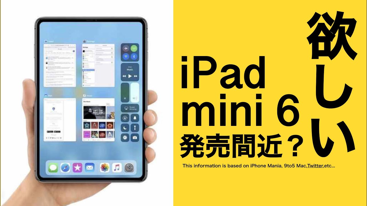 発売 6 Ipad 日 mini 新型iPad mini(第6世代)の噂まとめ!デザイン・サイズ・発売日を紹介