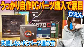 【涙目】最新CPU発表前にRyzen3700X購入…失敗しない自作PCパーツの選び方解説