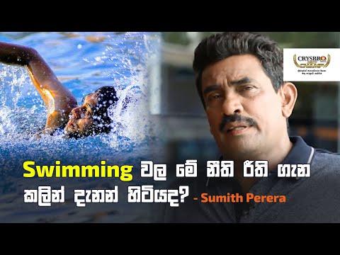 Swimming වල මේ නීති රීති ගැන කලින් දැනන් හිටියද? - Sumith Perera