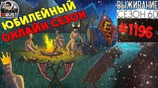 RUST - ОНЛАЙН РЕЙД ГЛАВНОГО ВРАГА - 60 ЮБИЛЕЙНЫЙ ОНЛАЙН СЕЗОН #1196