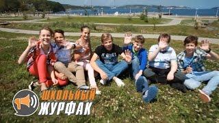 Выпускная работа - Летний лагерь «ПроОриента» 2015 (Школьный ЖурФак)