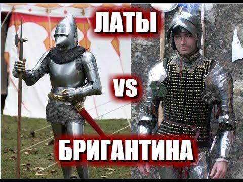 ХолиВар №1: Кираса vs Бригантина