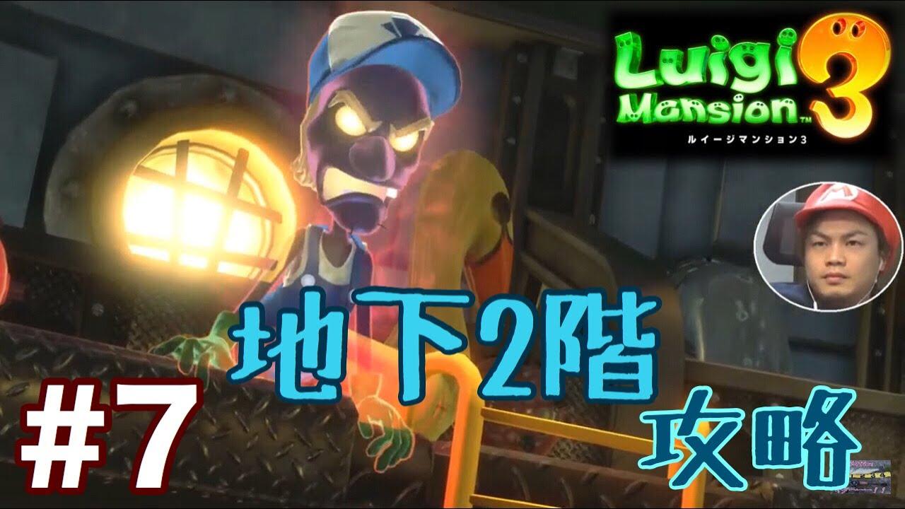 #7【ルイージマンション3】地下2階 攻略【switch/Luigi's Mansion 3 ...